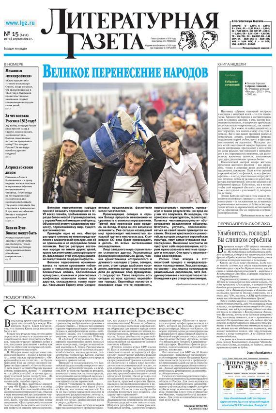 Литературная газета №15 (6411) 2013