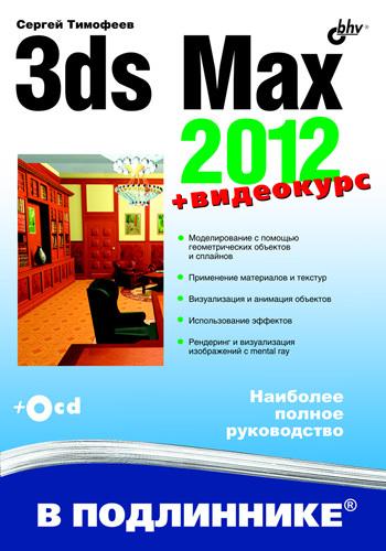 Сергей Тимофеев 3ds Max 2012 сергей тимофеев ландшафтный дизайн с использованием bryce 6