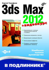 Тимофеев, Сергей Михайлович  - 3ds Max 2012