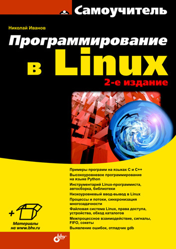 Н. Н. Иванов Программирование в Linux. Самоучитель колисниченко д самоучитель системного администратора linux