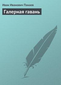 Панаев, Иван  - Галерная гавань