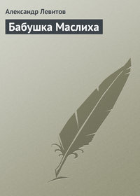 Левитов, Александр  - Бабушка Маслиха