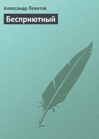 Левитов, Александр  - Бесприютный