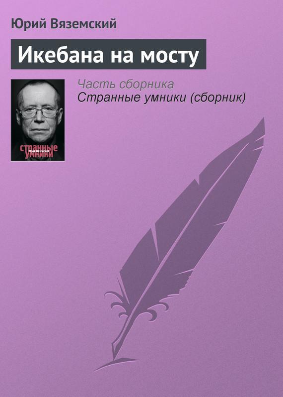 Юрий Вяземский Икебана на мосту вышивка на аничковом мосту
