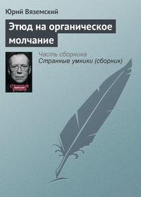 Вяземский, Юрий  - Этюд на органическое молчание
