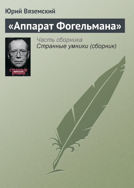 Юрий Вяземский «Аппарат Фогельмана» аб серкл про купить в смоленске