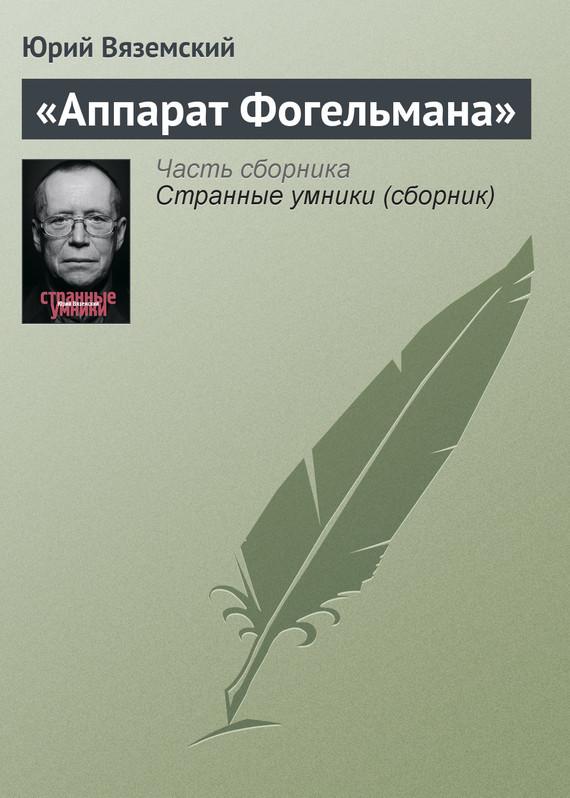 все цены на  Юрий Вяземский «Аппарат Фогельмана»  онлайн