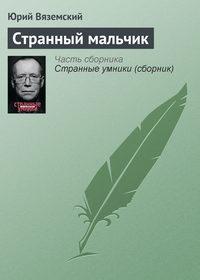 Вяземский, Юрий  - Странный мальчик