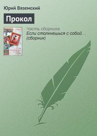 Вяземский, Юрий  - Прокол
