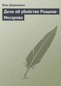 - Дело об убийстве Рощина-Инсарова