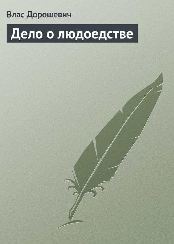 Обложка книги Дело о людоедстве, автор Дорошевич, Влас