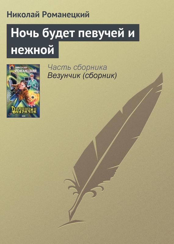 Николай Романецкий Ночь будет певучей и нежной