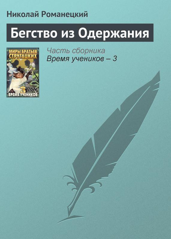 Николай Романецкий Бегство из Одержания николай романецкий ковчег на второй линии