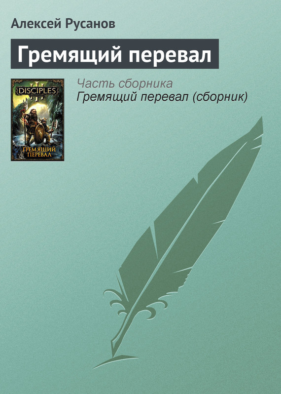 яркий рассказ в книге Алексей Русанов