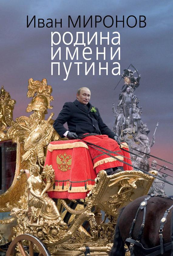 Иван Миронов Родина имени Путина иван комлев ковыль