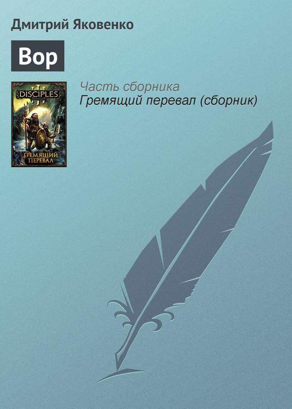 Яковенко, Дмитрий  - Вор