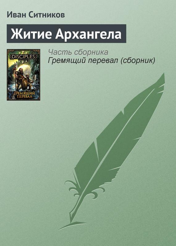 Иван Ситников Житие Архангела орчи э клятва рыцаря