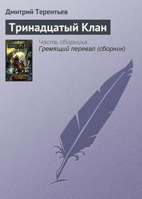 Терентьев, Дмитрий  - Тринадцатый Клан