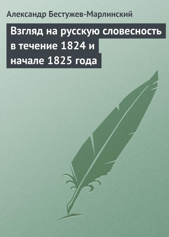 Взгляд на русскую словесность в течение 1824 и начале 1825 года