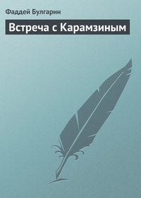 - Встреча с Карамзиным