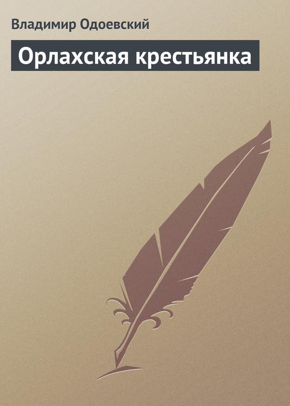Орлахская крестьянка