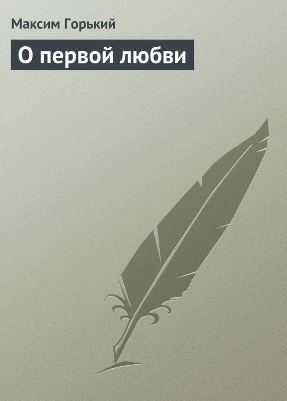 занимательное описание в книге Максим Горький
