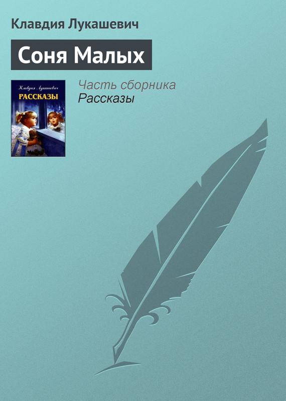 Кладия ладимирона Лукашеич Соня Малых