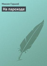 Горький, Максим  - На пароходе