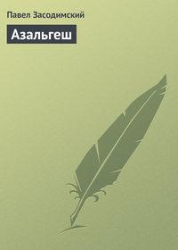 Засодимский, Павел  - Азальгеш