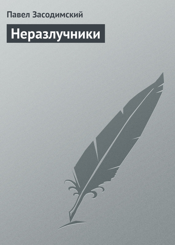 Павел Владимирович Засодимский бесплатно