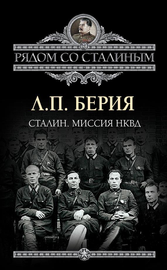 Лаврентий Берия Сталин. Миссия НКВД берия л жданов а молотов в сталин поднявший россию с колен