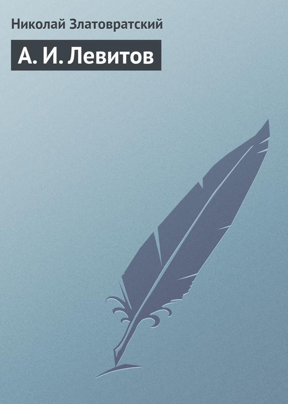 бесплатно книгу Николай Златовратский скачать с сайта