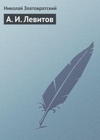 - А. И. Левитов