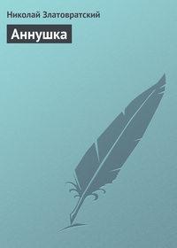 - Аннушка