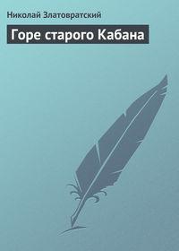 - Горе старого Кабана