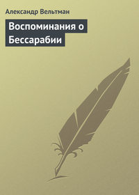 Вельтман, Александр  - Воспоминания о Бессарабии