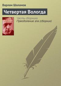Шаламов, Варлам  - Четвертая Вологда