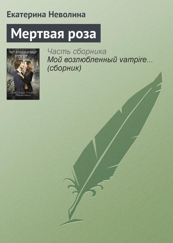Екатерина Неволина Мертвая роза