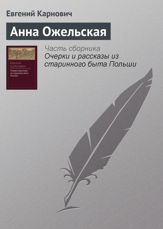 Е. П. Карнович Анна Ожельская анна игнатова вектор пластилина