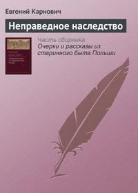 Карнович, Евгений  - Неправедное наследство