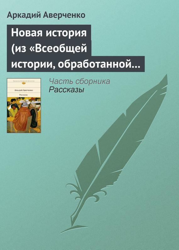 """Новая история (из Всеобщей истории, обработанной """"Сатириконом"""")"""