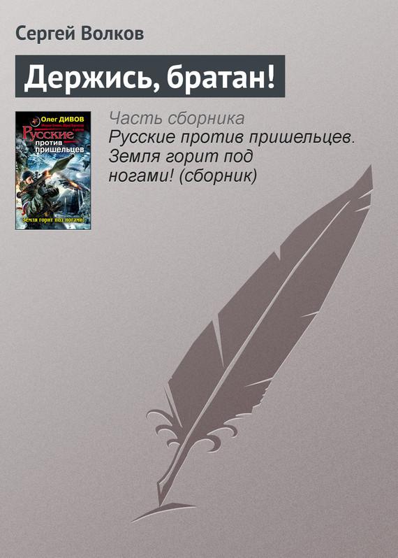 Обложка книги Держись, братан!, автор Волков, Сергей