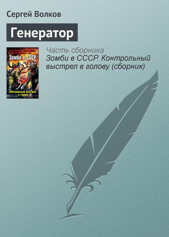Сергей Волков Генератор