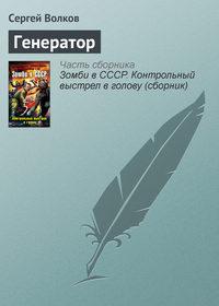 Волков, Сергей  - Генератор