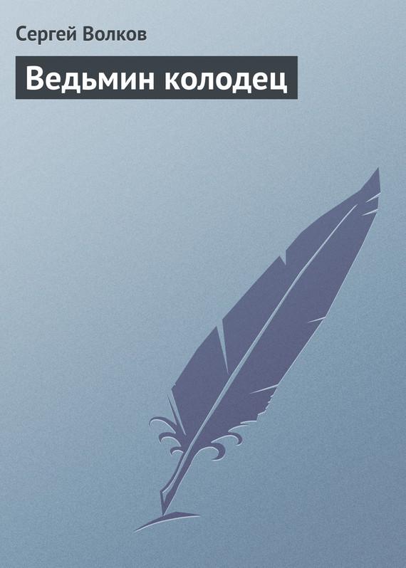 Сергей Волков Ведьмин колодец сергей волков ведьмин колодец