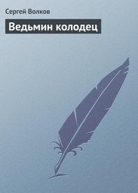 Волков, Сергей  - Ведьмин колодец