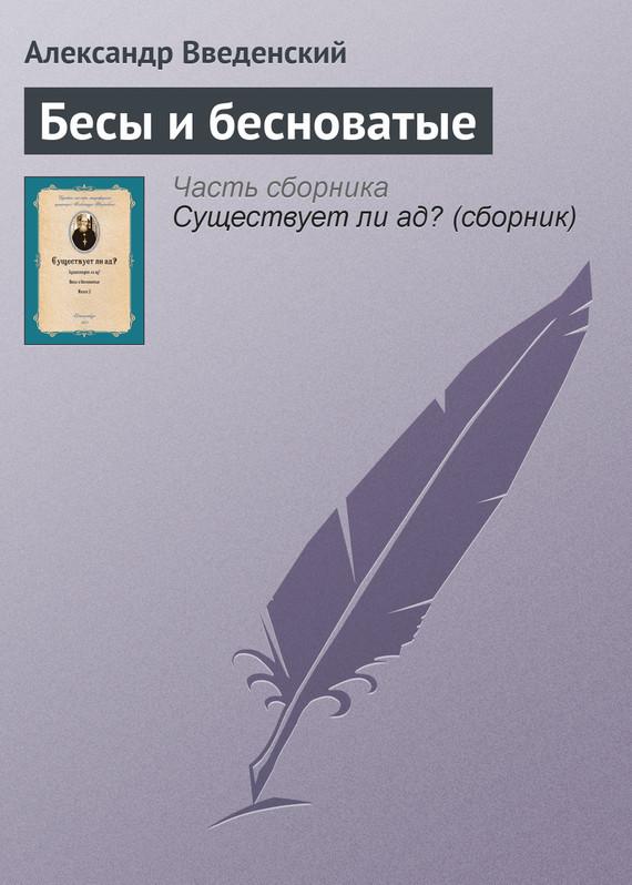 Александр Введенский Бесы и бесноватые наука и религия историческая перспектива