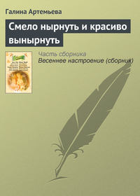 Артемьева, Галина  - Смело нырнуть и красиво вынырнуть