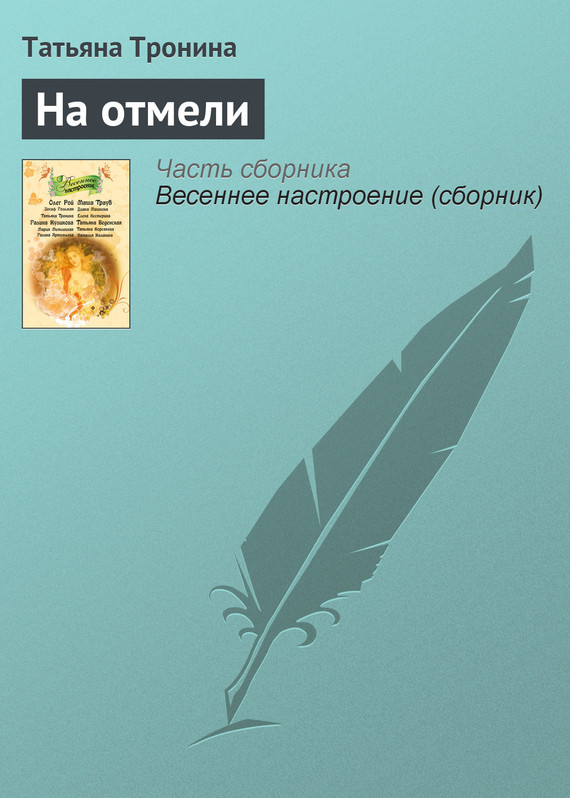 Татьяна Тронина На отмели татьяна тронина нежность августовской ночи