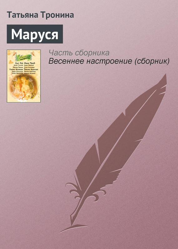 Татьяна Тронина Маруся тронина татьяна михайловна нежность августовской ночи